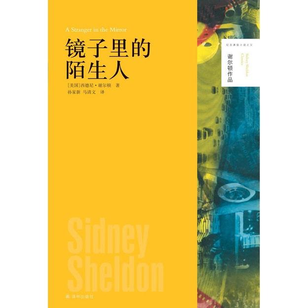 商品详情 - 谢尔顿作品:镜子里的陌生人 - image  0