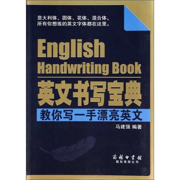 商品详情 - 英文书写宝典:教你写一手漂亮英文 - image  0