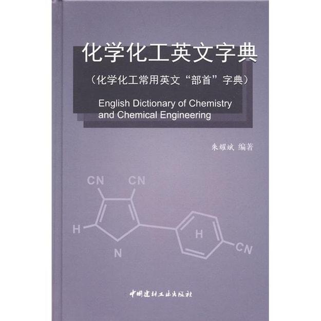 """商品详情 - 化学化工英文字典(化学化工常用英文""""部首""""字典) - image  0"""