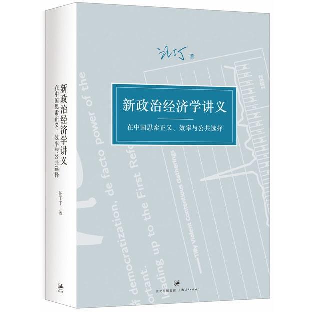 商品详情 - 新政治经济学讲义:在中国思索正义、效率与公共选择 - image  0