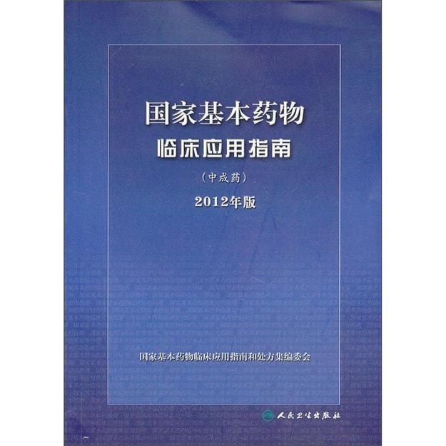 商品详情 - 国家基本药物临床应用指南:中成药(2012年版) - image  0