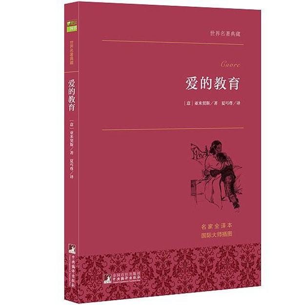 商品详情 - 爱的教育 世界名著典藏 名家全译本 外国文学畅销书 - image  0
