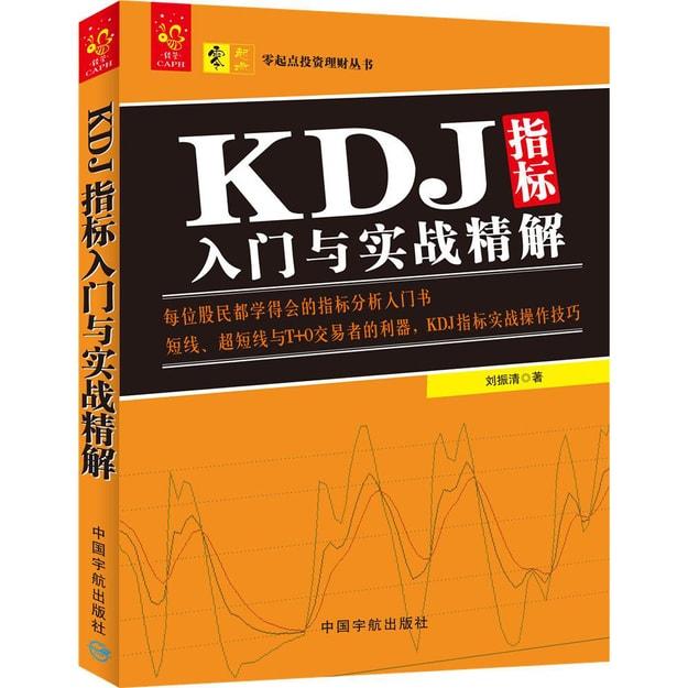 商品详情 - KDJ指标入门与实战精解 - image  0