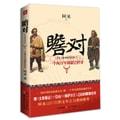 瞻对·终于融化的铁疙瘩:一个两百年的康巴传奇 入选2014中国好书