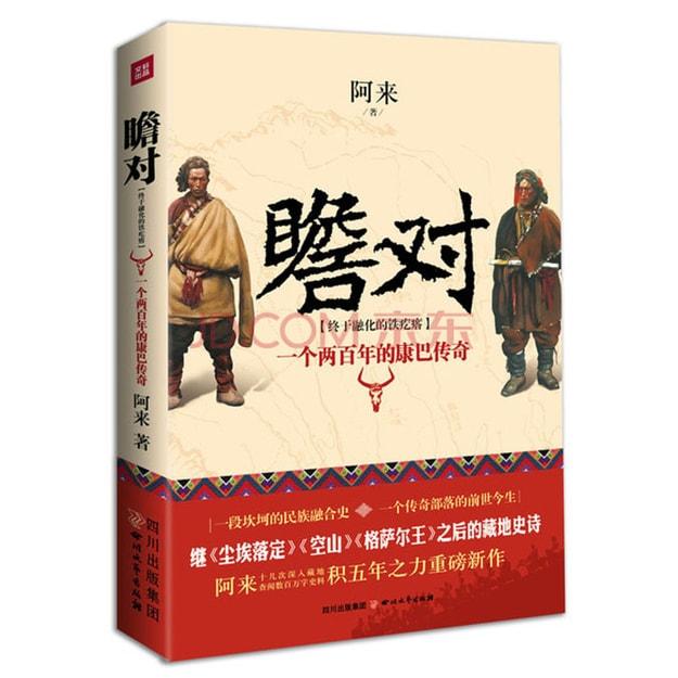 商品详情 - 瞻对·终于融化的铁疙瘩:一个两百年的康巴传奇 入选2014中国好书 - image  0