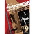 中文版Photoshop CS6数码人像照片处理从新手到高手(附DVD光盘1张)