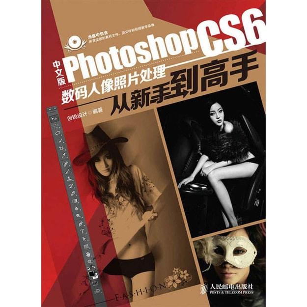 商品详情 - 中文版Photoshop CS6数码人像照片处理从新手到高手(附DVD光盘1张) - image  0