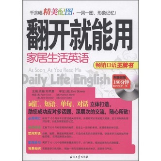 翻开就能用:家居生活英语(附MP3光盘1张)