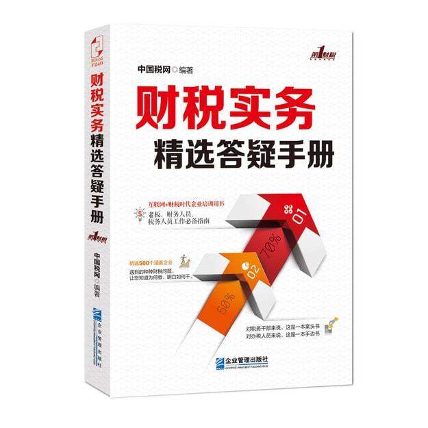 商品详情 - 财税实务精选答疑手册 - image  0