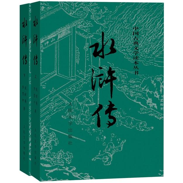 商品详情 - 水浒传(套装上下册) - image  0