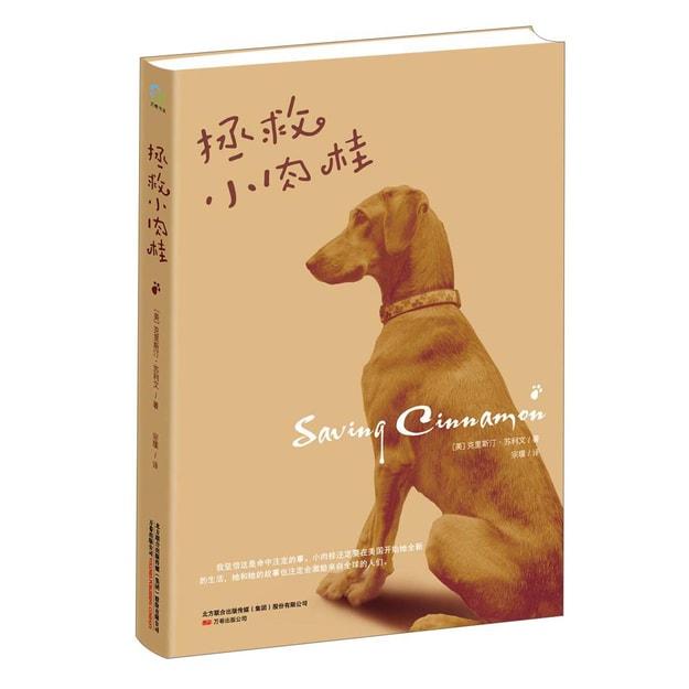 商品详情 - 拯救小肉桂 - image  0