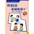 韩国西江大学韩国语教材系列丛书:韩国语基础教程5(学生用书)(附MP3光盘1张)