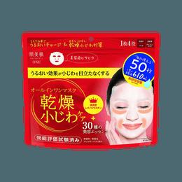 日本KRACIE嘉娜宝 肌美精 抗皱护理多效面膜 50片 眼纹法令纹深度护理