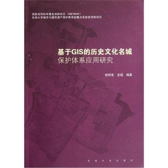 基于GIS的历史文化名城保护体系应用研究