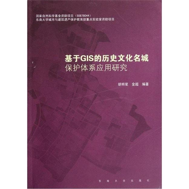 商品详情 - 基于GIS的历史文化名城保护体系应用研究 - image  0