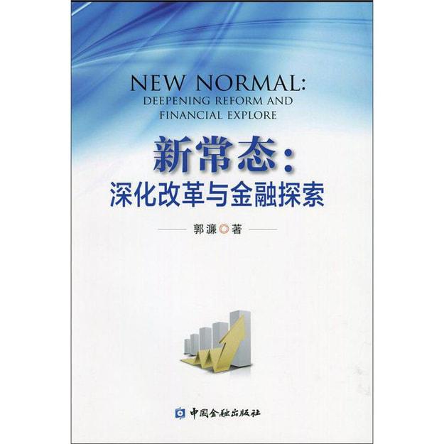 商品详情 - 新常态:深化改革与金融探索 - image  0