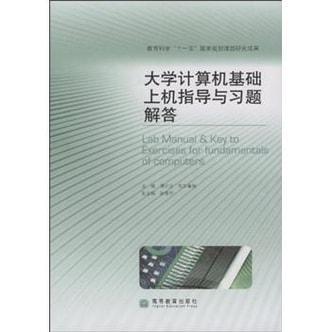 """教育科学""""十一五""""国家规划课题研究成果:大学计算机基础上机指导与习题解答"""