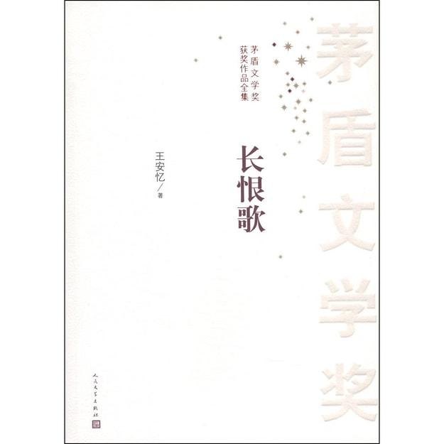 商品详情 - 茅盾文学奖获奖作品全集:长恨歌 - image  0