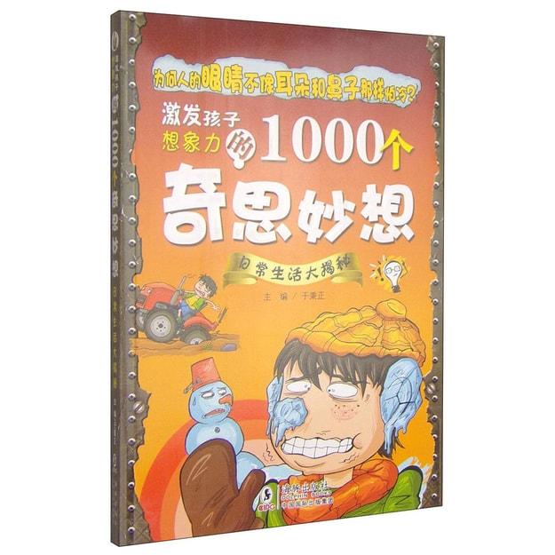 商品详情 - 激发孩子想象力的1000个奇思妙想:日常生活大揭秘 - image  0