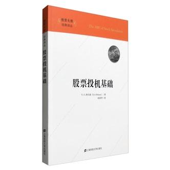 投资大师经典译丛:股票投机基础(引进版)