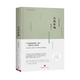 中国的掌纹:自然骨魄