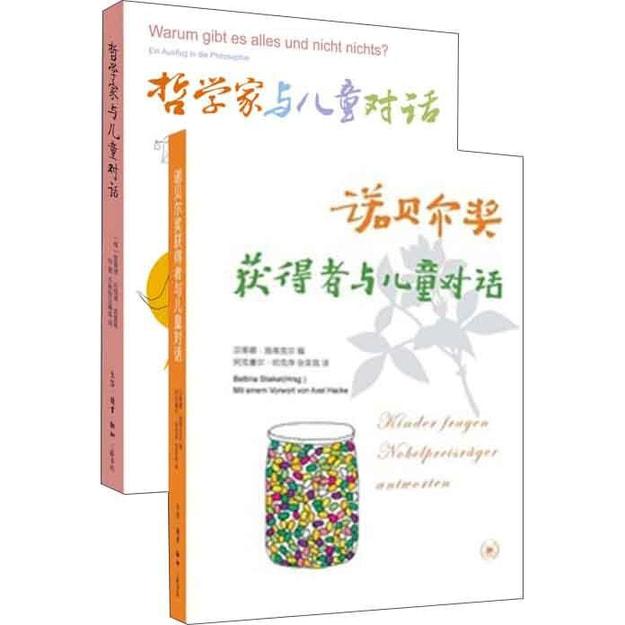 商品详情 - 大师与儿童对话(套装共2册) - image  0