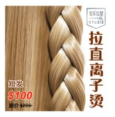 [Local Service] Beauty Link Salon  Japanese Straightening For Short Hair $200 Discounted Price $100