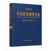 中国税务稽查年鉴2015