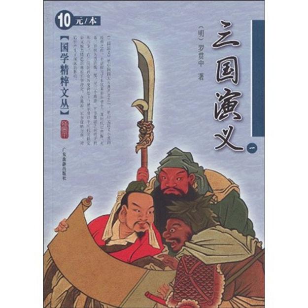 商品详情 - 三国演义1 - image  0