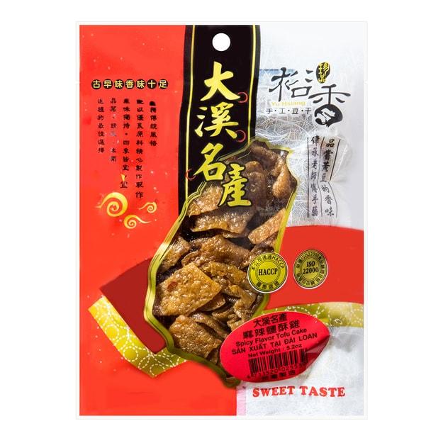 商品详情 - 台湾裕香 手工豆干 麻辣盐酥鸡味 150g 大溪名产 - image  0