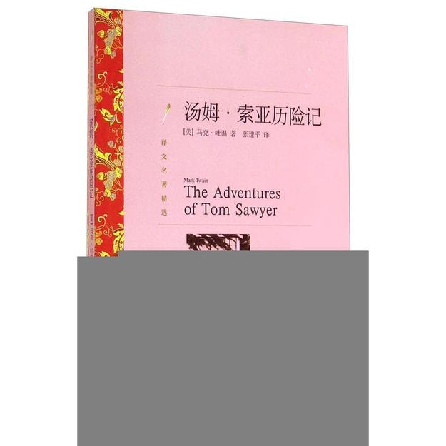 商品详情 - 译文名著精选:汤姆·索亚历险记 - image  0