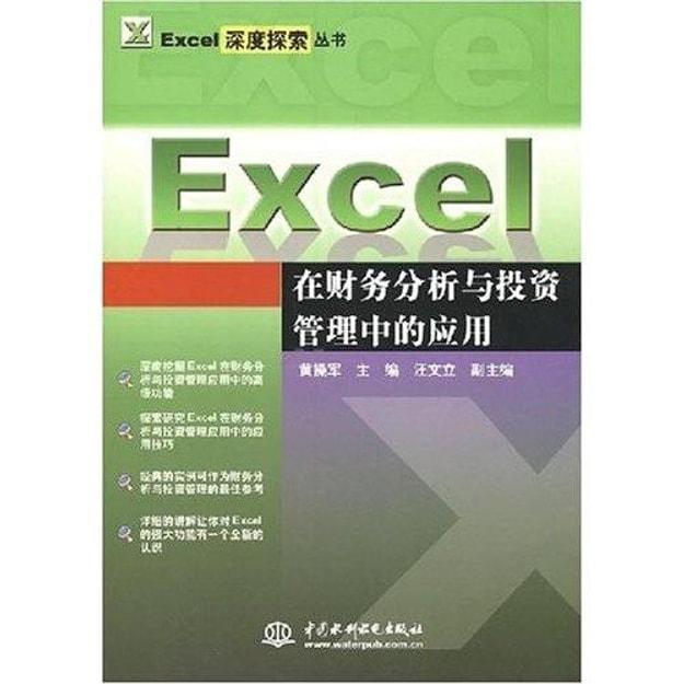 商品详情 - Excel深度探索丛书·Excel在财务分析与投资管理中的应用 - image  0