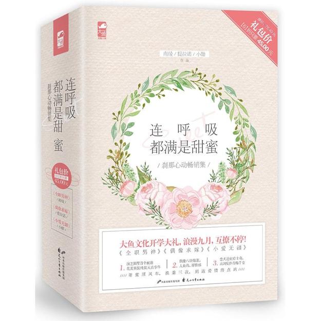 商品详情 - 6折合集 连呼吸都满是甜蜜(套装共3册) - image  0