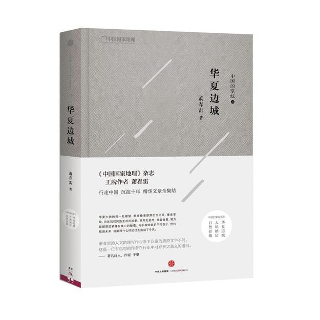 商品详情 - 中国的掌纹:华夏边城 - image  0