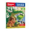 迪士尼流利阅读第2级 恐龙当家