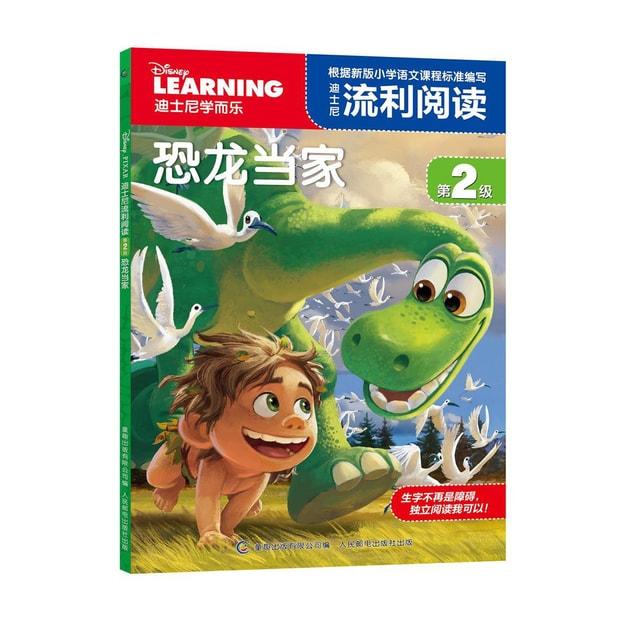商品详情 - 迪士尼流利阅读第2级 恐龙当家 - image  0