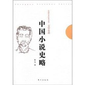 民国学术经典文库·文学史类:中国小说史略