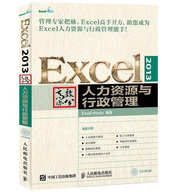 商品详情 - Excel 2013高效办公 人力资源与行政管理 - image  0