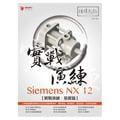【繁體】Siemens NX 12 實戰演練:基礎篇