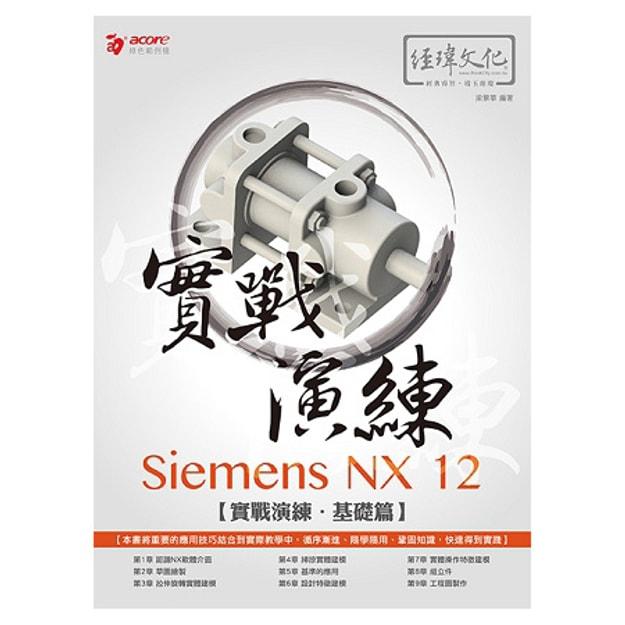 商品详情 - 【繁體】Siemens NX 12 實戰演練:基礎篇 - image  0