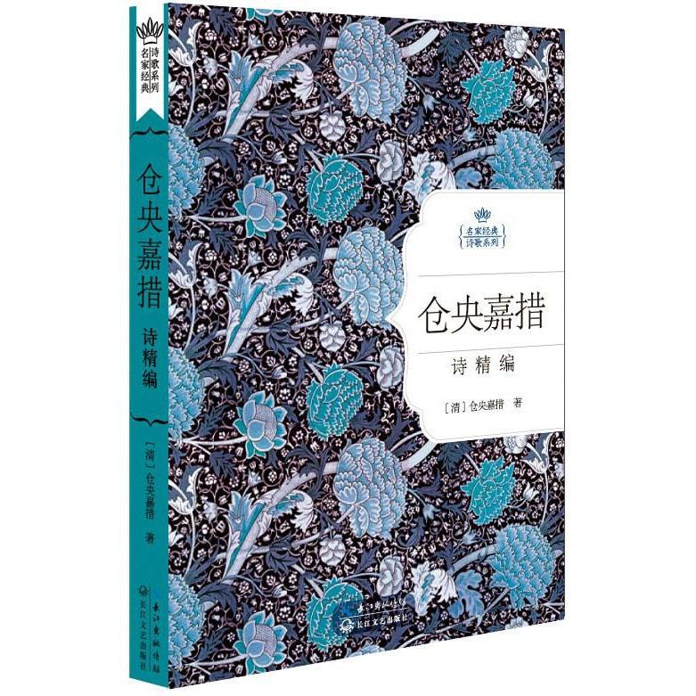 Yamibuy.com:Customer reviews:仓央嘉措情诗精编(名家经典诗歌系列)