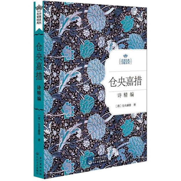 商品详情 - 仓央嘉措情诗精编(名家经典诗歌系列) - image  0