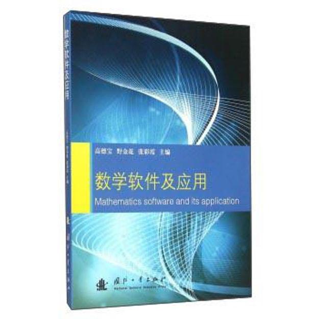 商品详情 - 数学软件及应用 - image  0