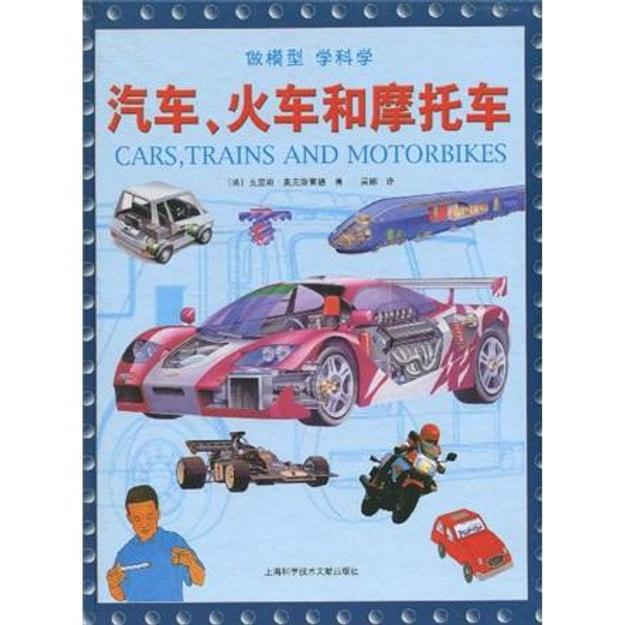 商品详情 - 汽车火车和摩托车 - image  0