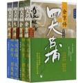 武侠小说系列 四大名捕(套装4册):会京师+大对决