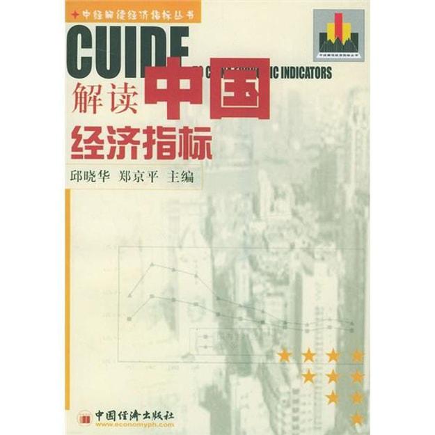 商品详情 - 解读中国经济指标 - image  0