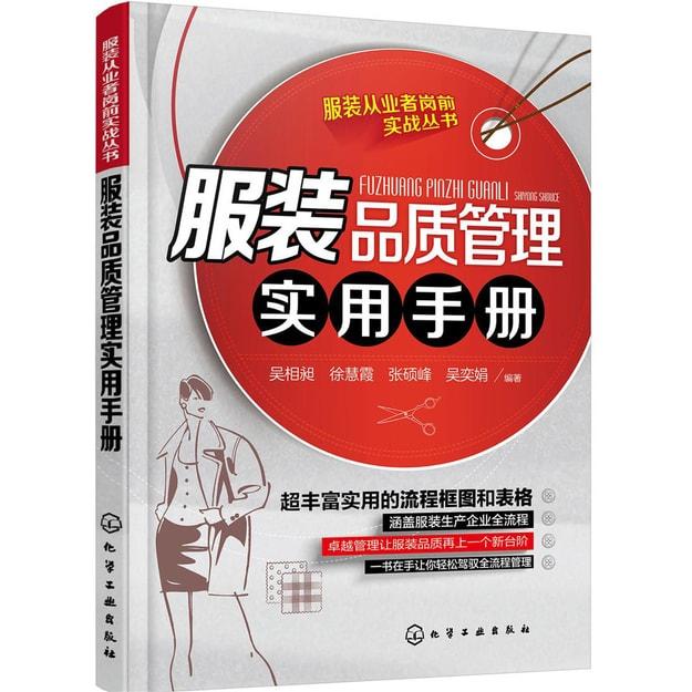 商品详情 - 服装品质管理实用手册 - image  0
