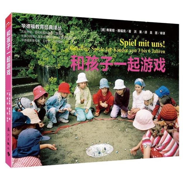 商品详情 - 和孩子一起游戏 - image  0