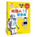 机器人帮帮我(超好玩的科学故事,让孩子迷上科学)
