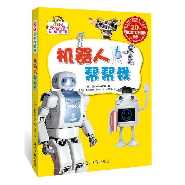 商品详情 - 机器人帮帮我(超好玩的科学故事,让孩子迷上科学) - image  0